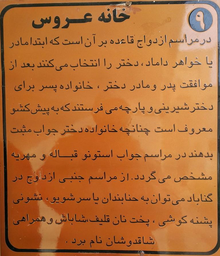 موزه مردم شناسی گناباد از دیدنیهای شرق ایران - آبان ۱۳۹۴