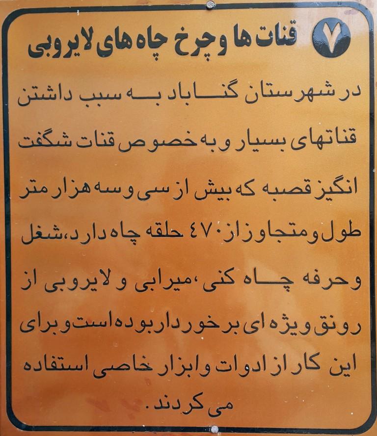 تجهیزات مربوط به قنات در موزه گناباد - آبان ۱۳۹۴