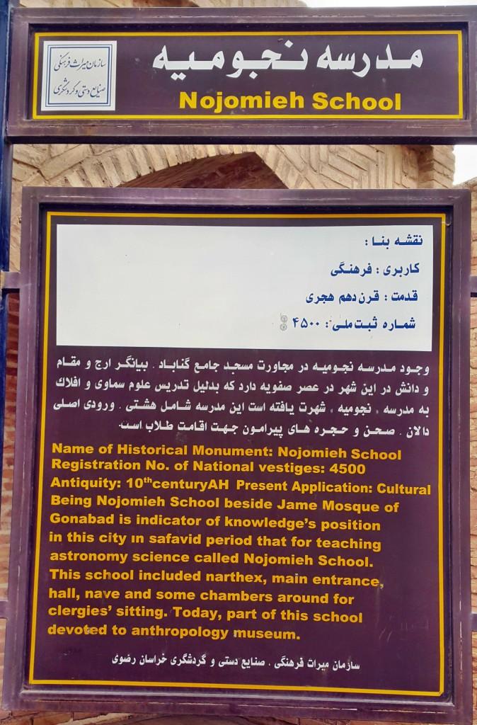 Gonabad museom-Aban 1394 2015 (23)