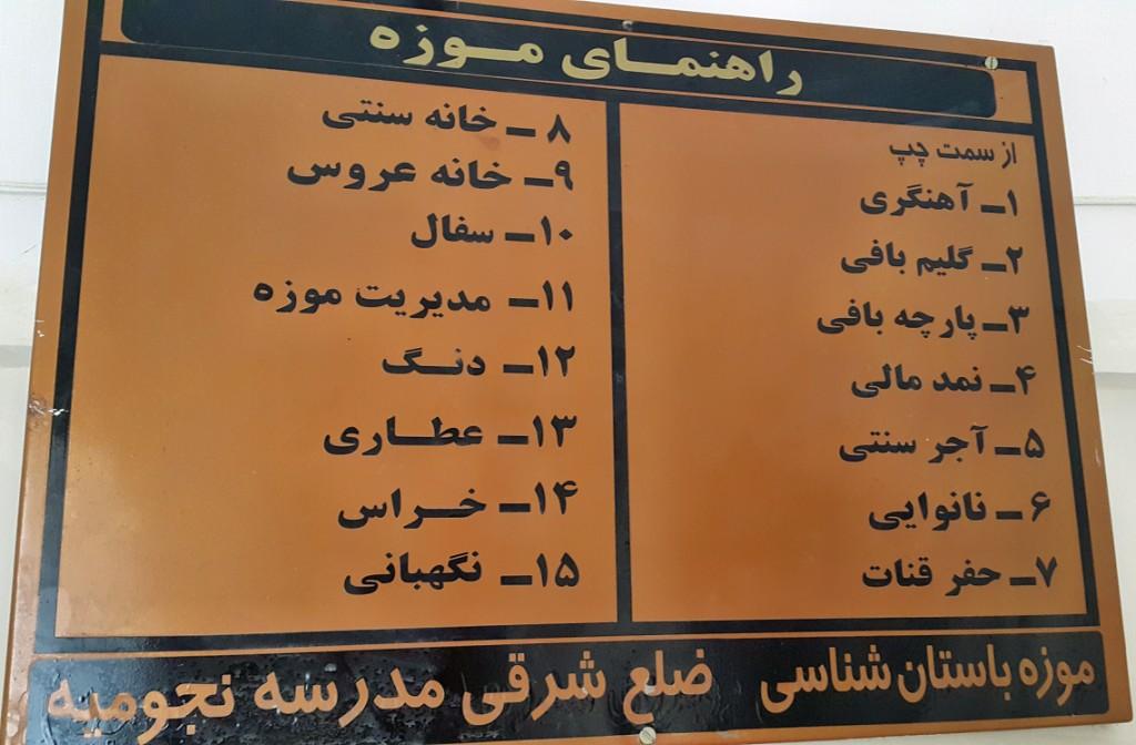 Gonabad museom-Aban 1394 2015 (6)