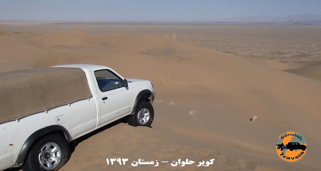در مسیر آلفونس گابریل در کویر مرکزی ایران - زمستان ۱۳۹۳