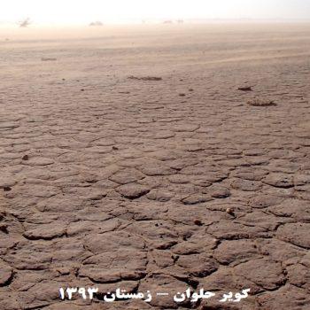 دق خیرآباد - زمستان 1393