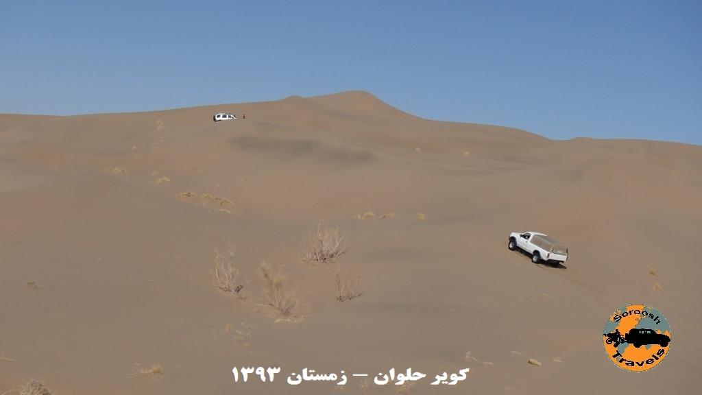 شکوه کویر حلوان – قدم به قدم در مسیر آلفونس گابریل – زمستان ۱۳۹۳