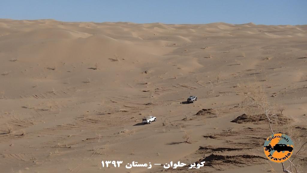 شکوه کویر حلوان - قدم به قدم در مسیر آلفونس گابریل - زمستان ۱۳۹۳