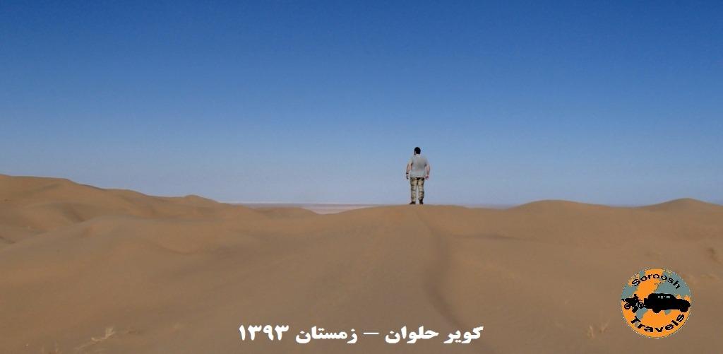 قدم به قدم در مسیر آلفونس گابریل  - کویر مرکزی ایران - زمستان ۱۳۹۳