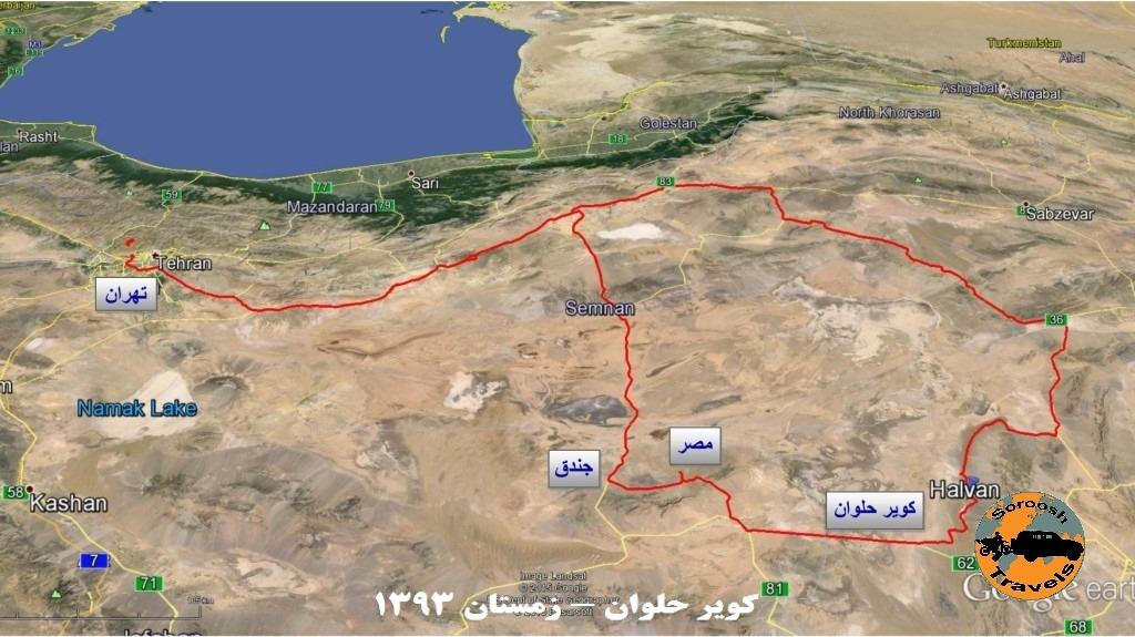 قدم به قدم در مسیر آلفونس گابریل در ایران - زمستان ۱۳۹۳