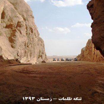 تنگه ظلمات - کویر مرکزی ایران