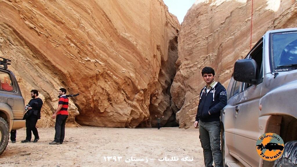 تنگه باشکوه ظلمات - کویر مرکزی ایران - زمستان ۱۳۹۳