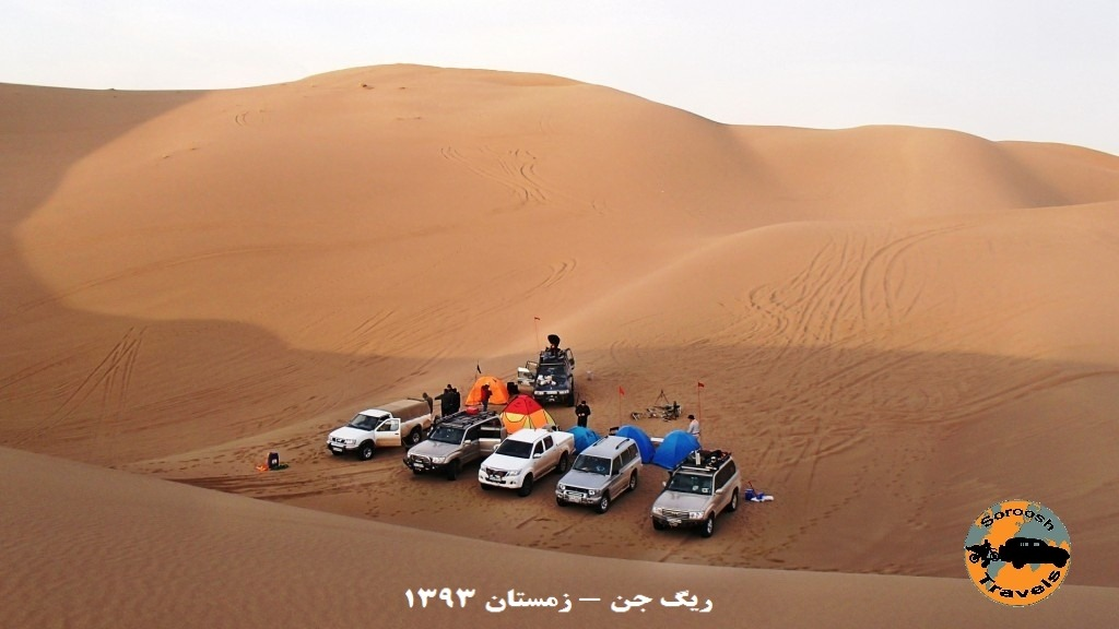 منطقه زیبای ریگ جن - کویر مرکزی ایران - زمستان ۱۳۹۳