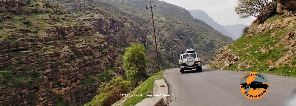آبشار بیشه در استان لرستان – فروردین ۱۳۹۴