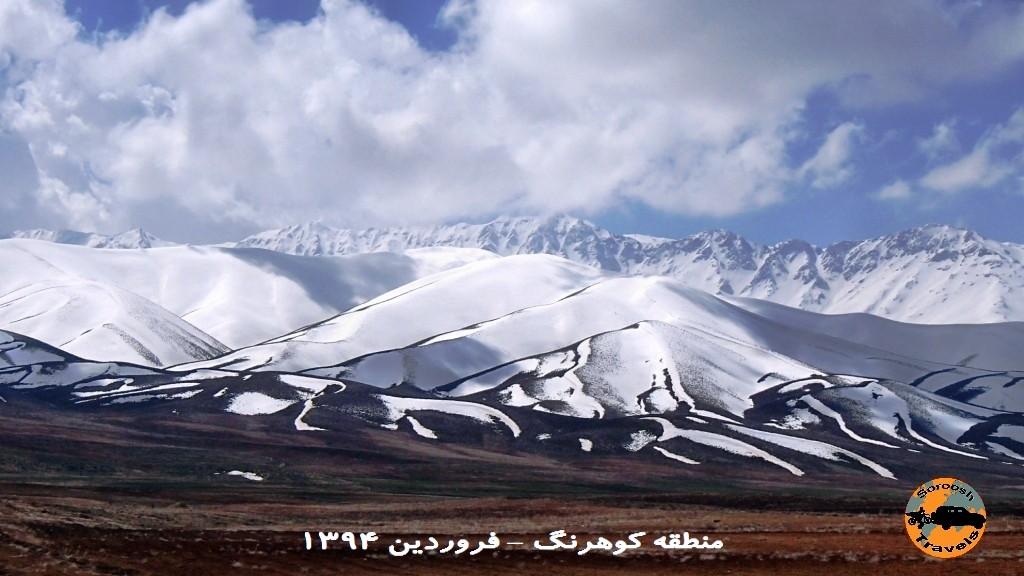 سفر به مناطق کوهرنگ و چلگرد – فروردین ۱۳۹۴