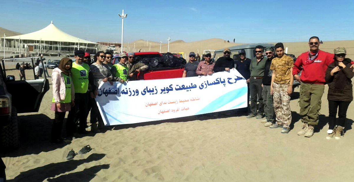 کار با ارزش جمعی از طبیعت دوستان در ورزنه – اصفهان