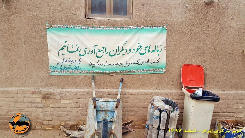 جمع آوری زباله در کویر در حاشیه کویر مرکزی ایران - زمستان ۱۳۹۴