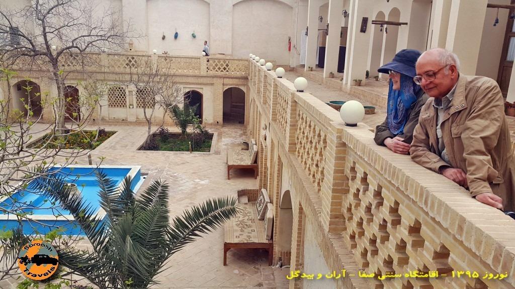 خانه های قدیمی ایران - اقامتگاه صفا - آران و بیدگل - نوروز ۱۳۹۵