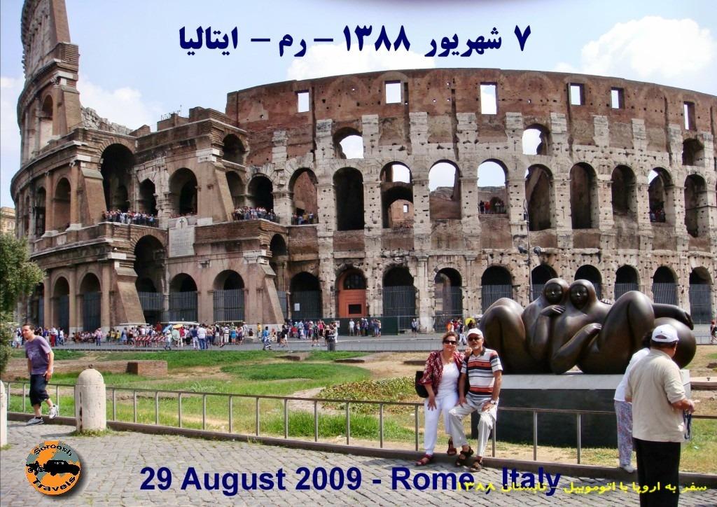 ۷ شهریور  ۱۳۸۸ – شهر رم – ایتالیا  Rome – Italy