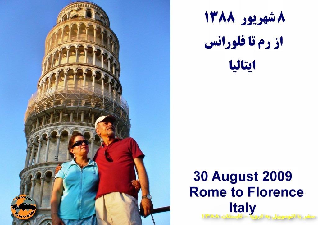 ۸ شهریور – از رم تا فلورانس – ایتالیا    Rome to Florence