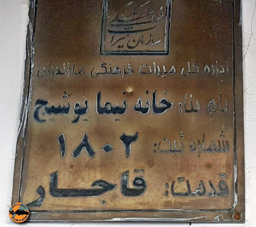 محل زندگی نیما یوشیج در روستای یوش از توابع مازندران