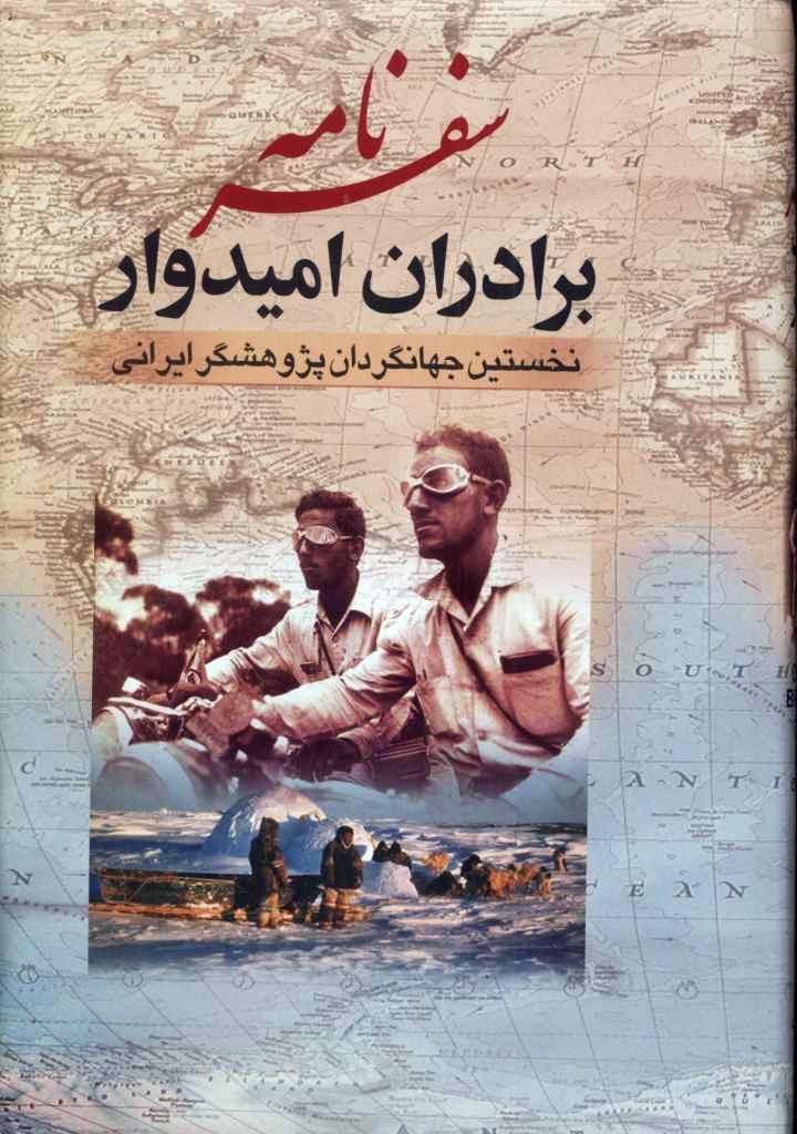 عکس روی جلد سفرنامه برادران امیدوار