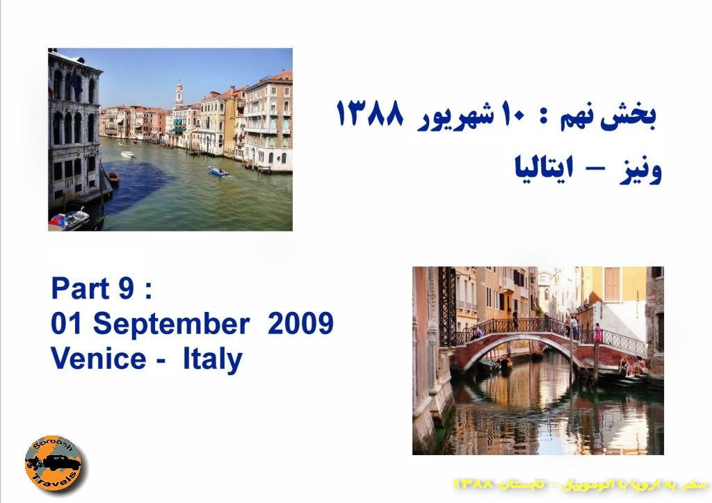 ۳۰-۱۰ Shahrivar - 01 September - Venice1388 (1)