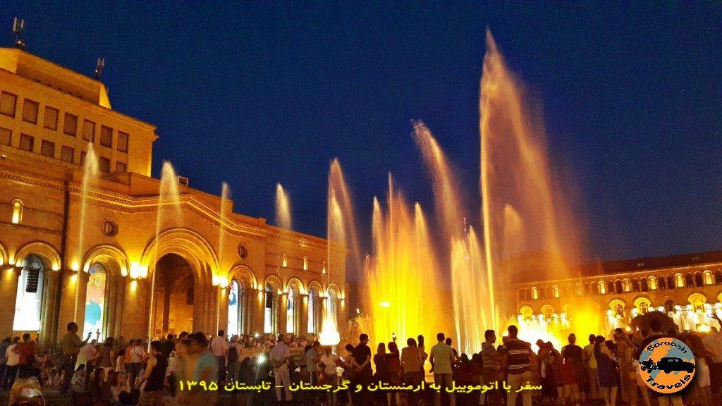 میدان جمهوری در ایروان – ارمنستان – تابستان ۱۳۹۵