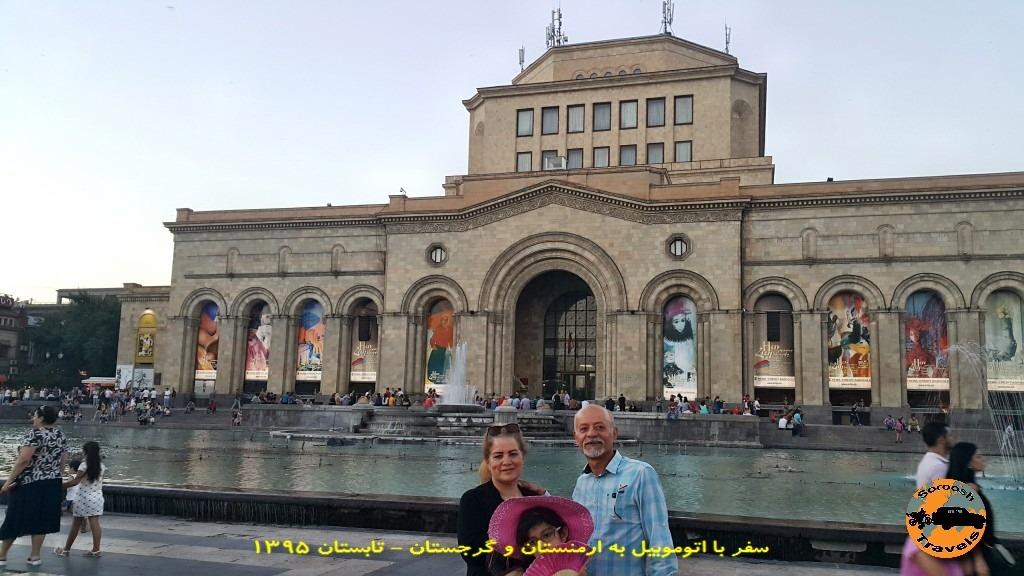 گردشگاههای ایروان - ارمنستان - تابستان ۱۳۹۵