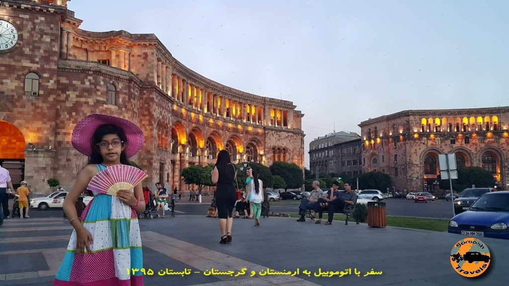 دیدنیهای ایروان - ارمنستان - تابستان ۱۳۹۵