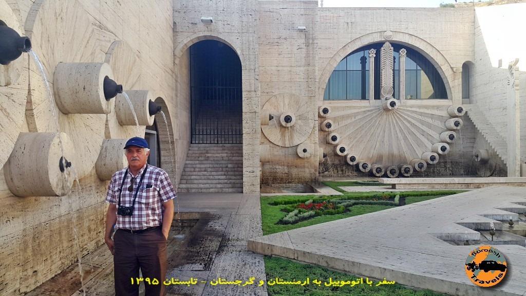 کاسکید (کاسکاد) یا هزارپله در ایروان - تابستان ۱۳۹۵