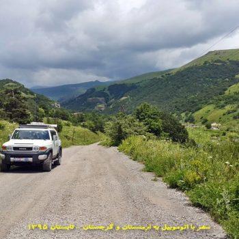 جاده جرموک در ارمنستان - تابستان 1395