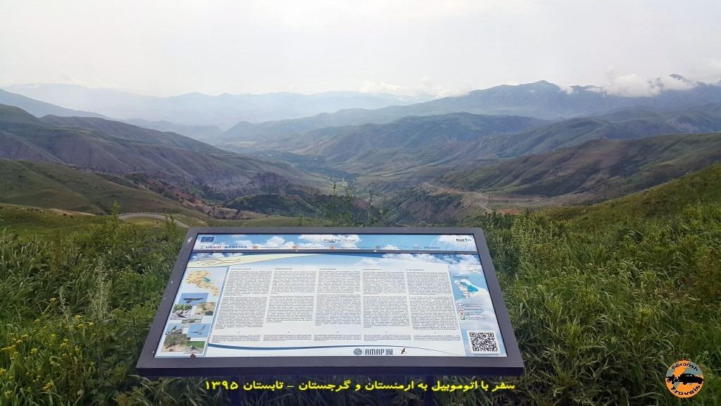 از جرموک تا دریاچه سوان - ارمنستان - تابستان 1395