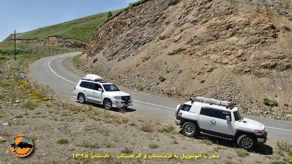 جاده های مرزی ارمنستان - تابستان ۱۳۹۵