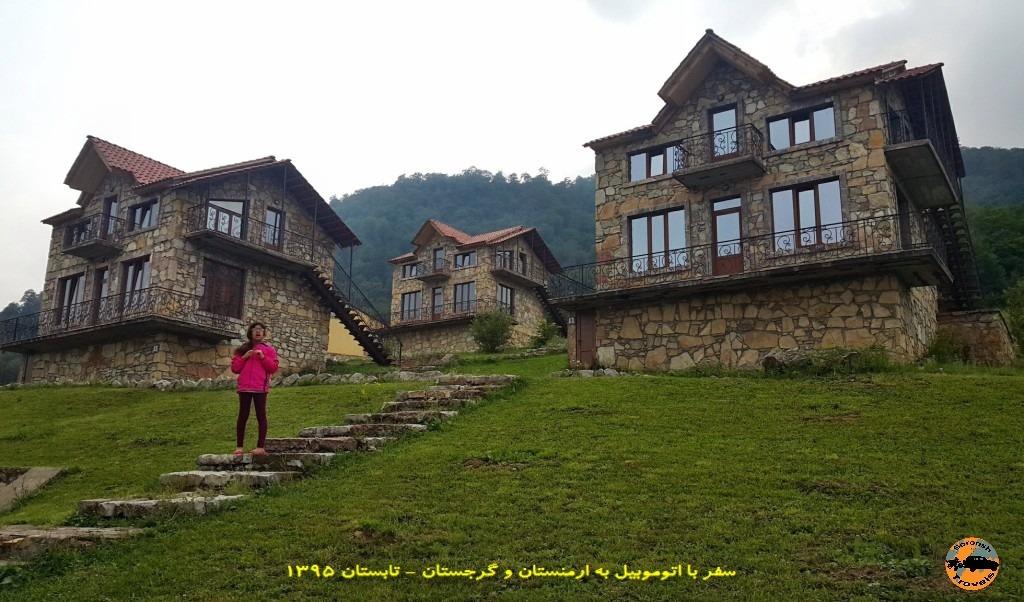 هتل در آپاگا – ارمنستان – تابستان 1395