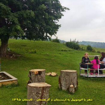 اقامتگاه آپاگا در ارمستان - تابستان 1395 - 2016