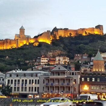 شهر زیبای تفلیس در گرجستان - تابستان 1395 - 2016
