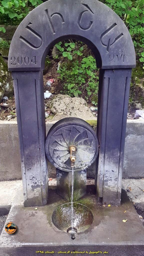 چشمه آب در جاده های ارمنستان
