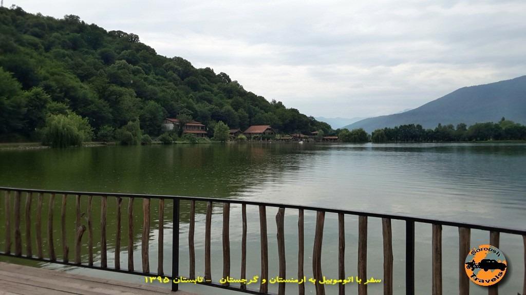 دریاچه لوپوتا در گرجستان - تابستان 1395