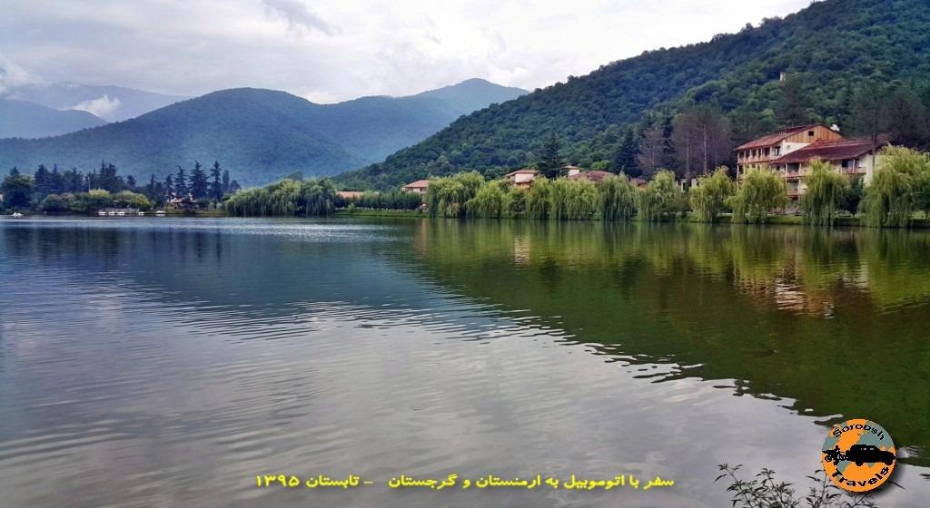 دریاچه لوپوتا - گرجستان - تابستان 1395 - 2016