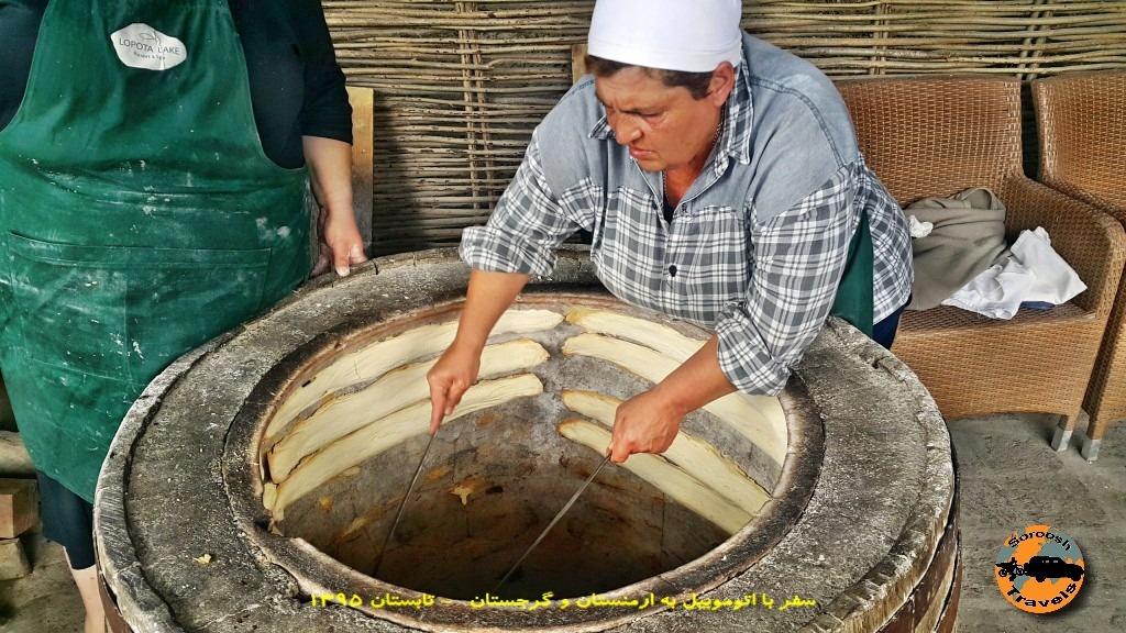 نان سنتی گرجستان - تابستان 1395