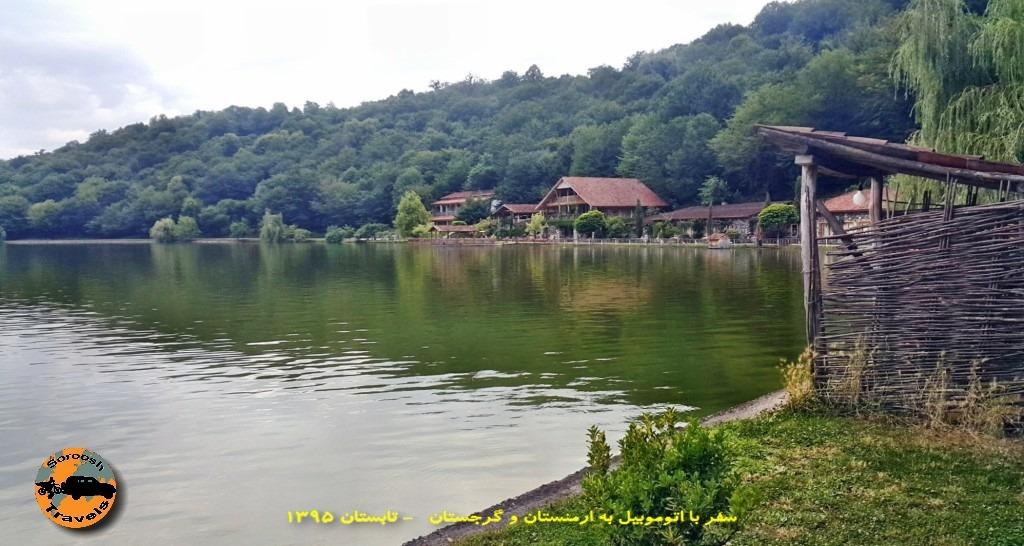 دور دریاچه لوپوتا - گرجستان - تابستان 1395