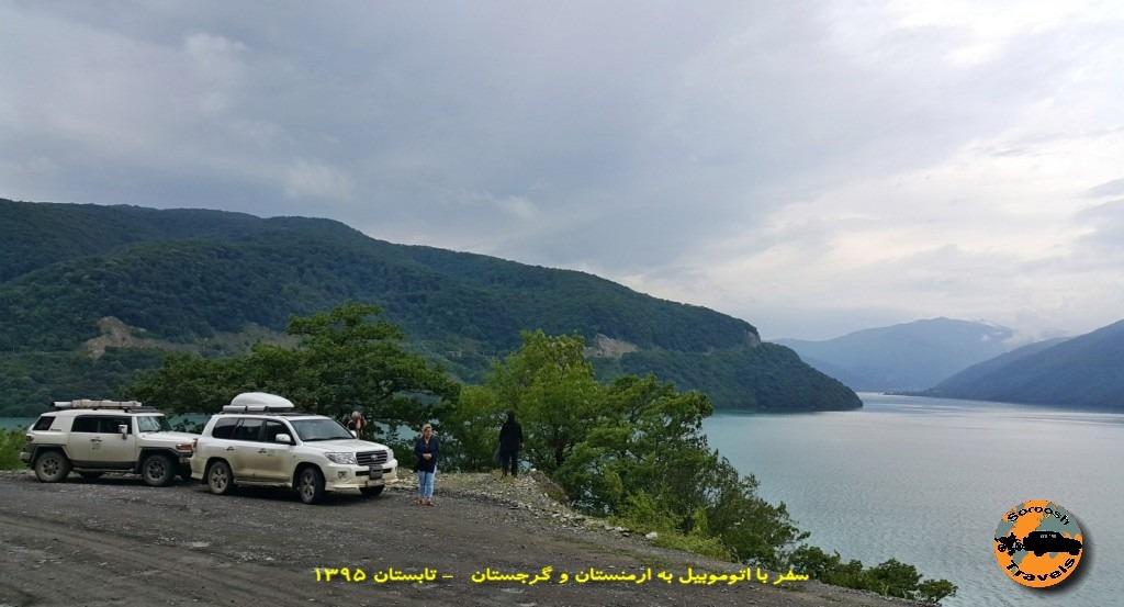 بازدید از دریاچه سد ژینوالی در بین راه لوپوتا تا گوری - گرجستان - تابستان 1395