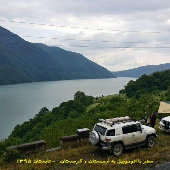 دریاچه زیبای ژینوالی - گرجستان - تابستان 1395 - 2016
