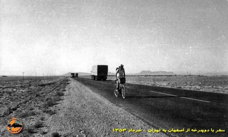 Esfahan to Tehran by bycicle - 1353(2396)