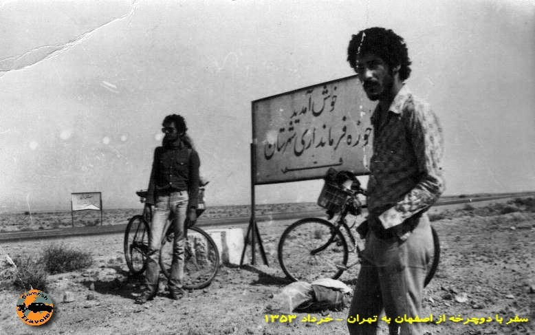 Esfahan to Tehran by bycicle - 1353(2405)
