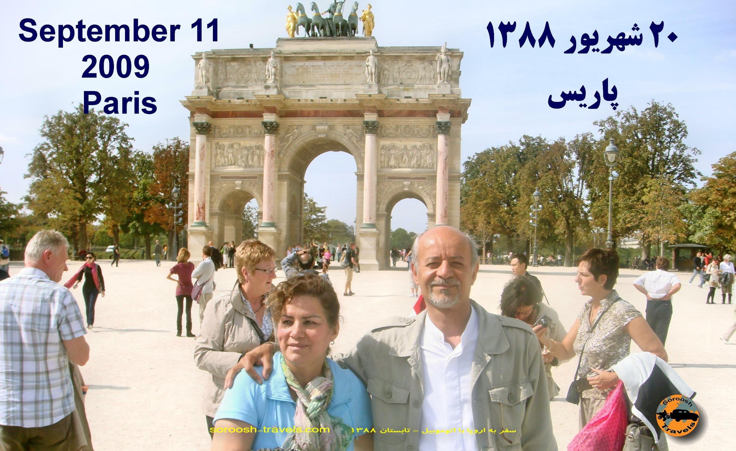 20-shahrivar-1388-11-september-2009-paris-1