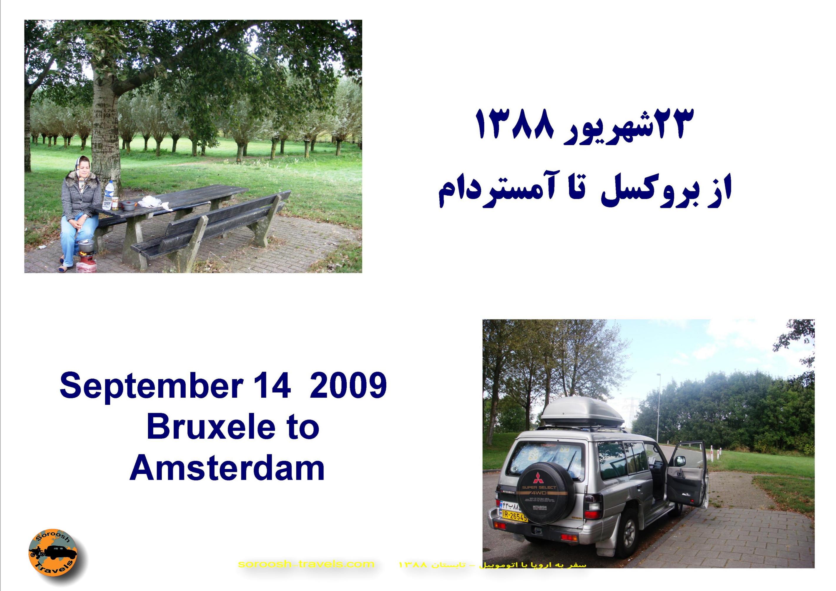 23-shahrivar-1388-14-september-2009-bruxele-in-belgium-to-amsterdam-in-netherland-1