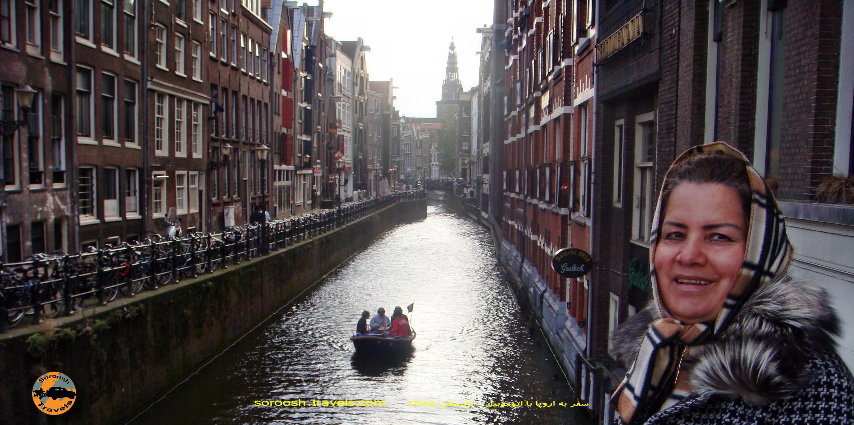 23-shahrivar-1388-14-september-2009-bruxele-in-belgium-to-amsterdam-in-netherland-3