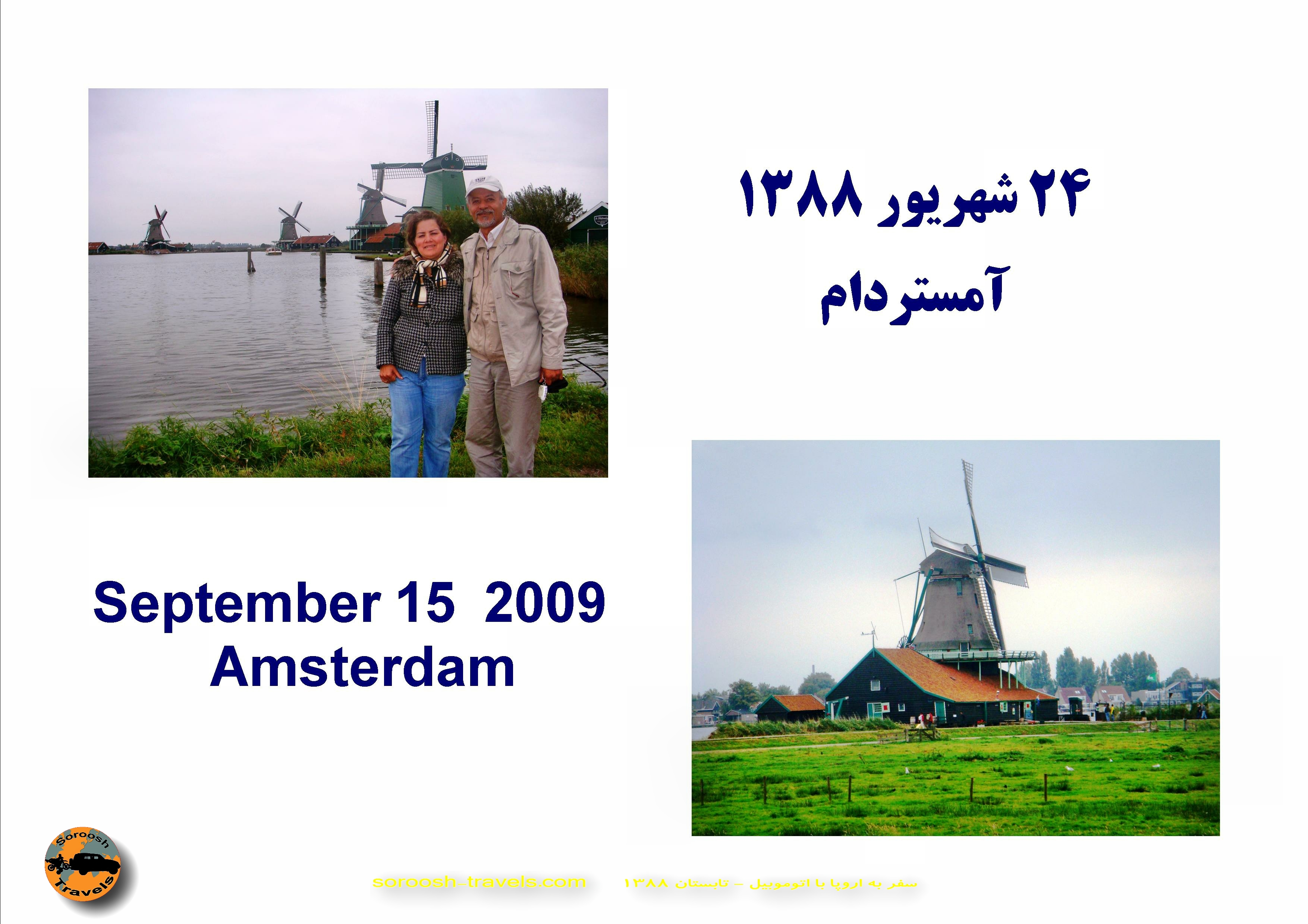 24-shahrivar-1388-15-september-2009-amsterdam-1