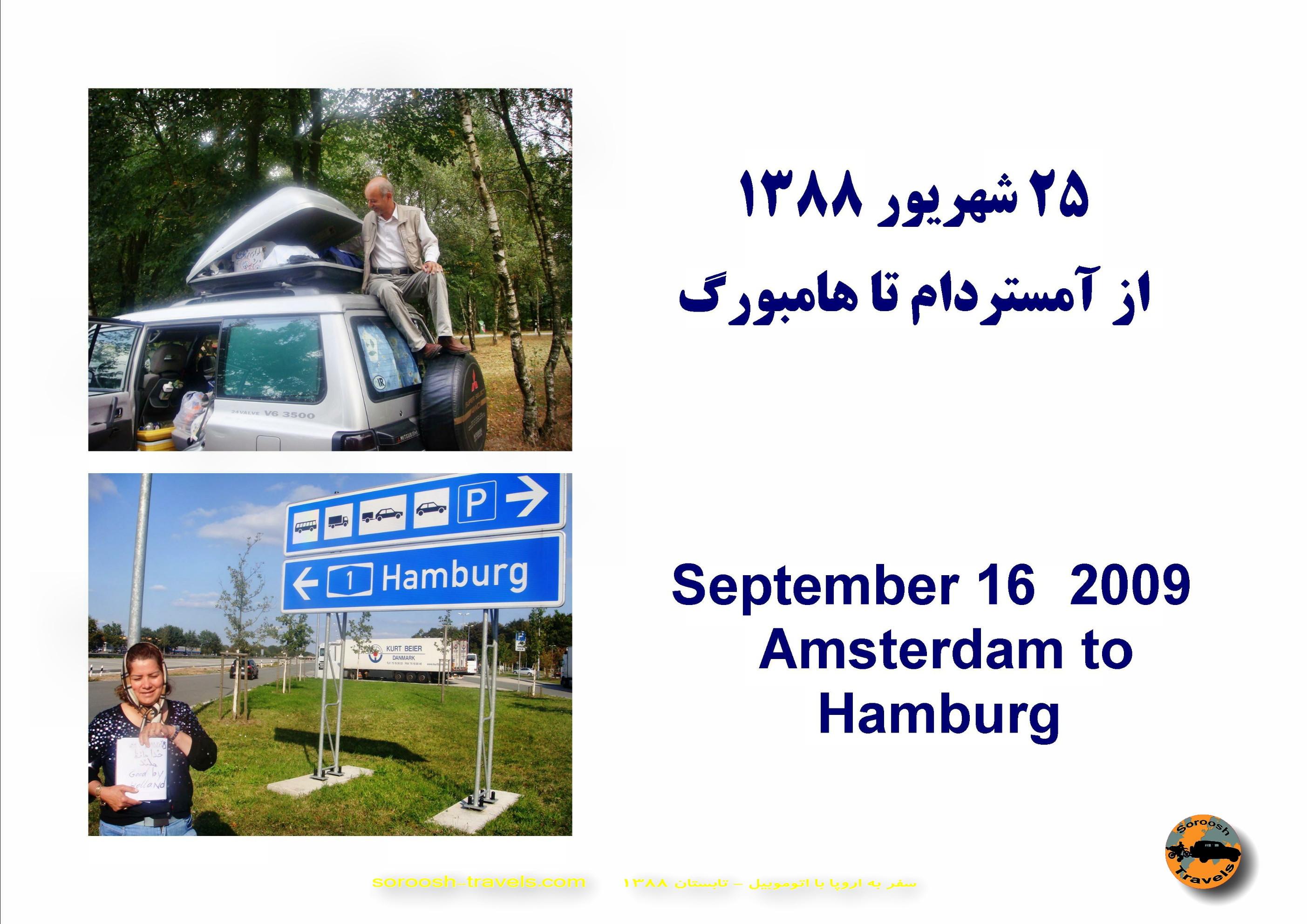25-shahrivar-1388-16-september-2009-amsterdam-in-netherland-to-hamburg-in-germany-1