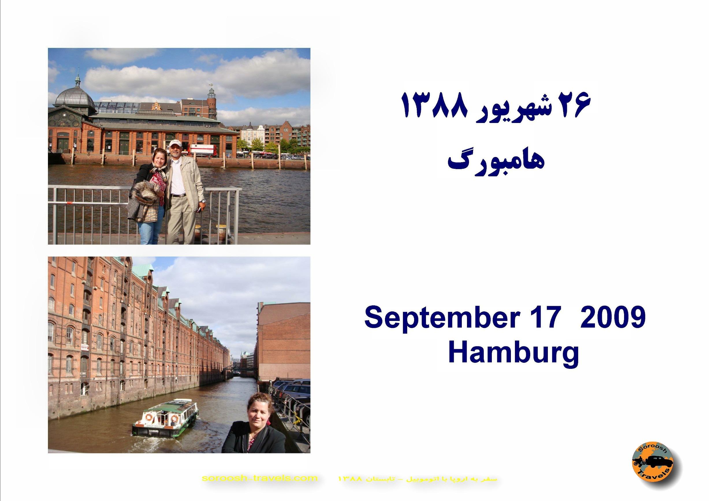 46-26-shahrivar-17-september-hamburg-1