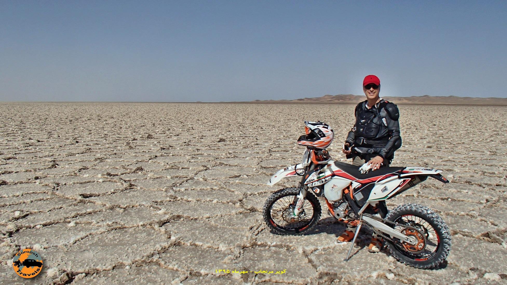 دریاچه نمک مرنجاب - مهرماه ۱۳۹۵