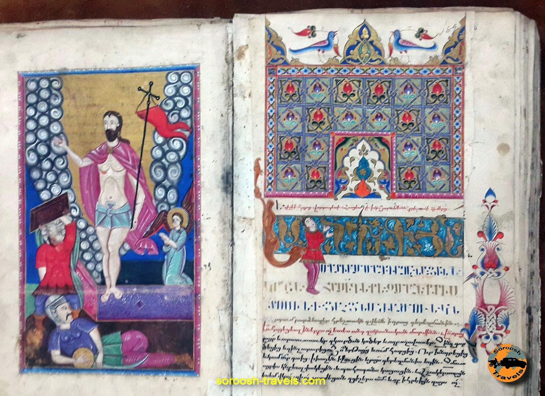 موزه کلیسای وانک - اصفهان ، مهرماه 1395